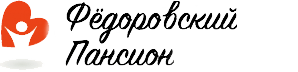 Пансионат для пожилых людей в СПб и Ленобласти - Федоровский пансион